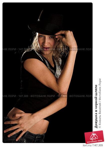 Купить «Девушка в черной шляпе», фото № 147309, снято 28 октября 2007 г. (c) Коваль Василий / Фотобанк Лори