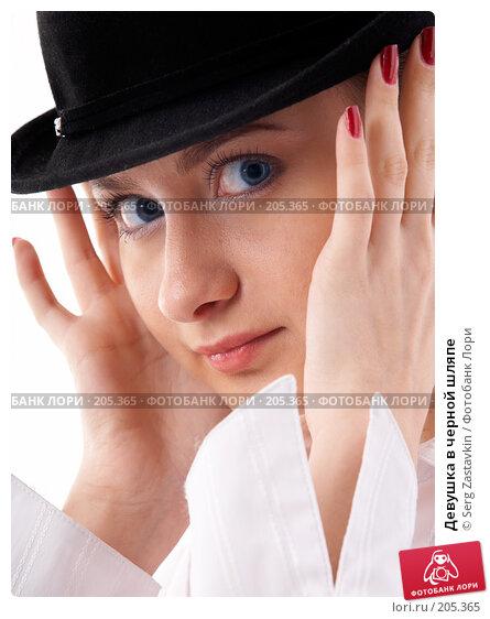Купить «Девушка в черной шляпе», фото № 205365, снято 2 февраля 2008 г. (c) Serg Zastavkin / Фотобанк Лори