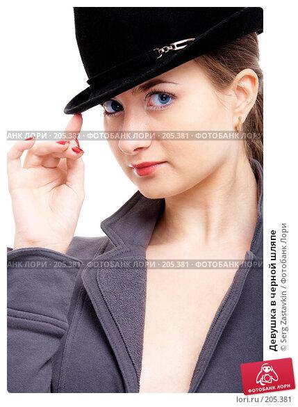 Девушка в черной шляпе, фото № 205381, снято 2 февраля 2008 г. (c) Serg Zastavkin / Фотобанк Лори