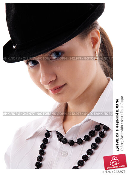 Девушка в черной шляпе, фото № 242977, снято 2 февраля 2008 г. (c) Serg Zastavkin / Фотобанк Лори