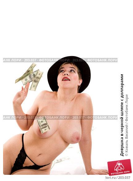 Девушка в черной шляпе с долларами, фото № 203037, снято 18 декабря 2007 г. (c) Коваль Василий / Фотобанк Лори