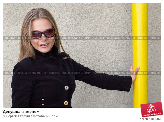 Купить «Девушка в черном», фото № 100461, снято 25 сентября 2007 г. (c) Сергей Старуш / Фотобанк Лори
