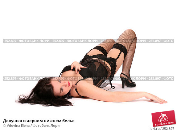 Девушка в черном нижнем белье, фото № 252897, снято 26 февраля 2008 г. (c) Vdovina Elena / Фотобанк Лори