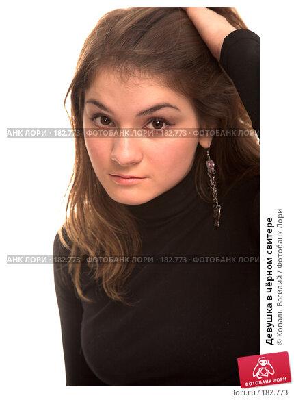Девушка в чёрном свитере, фото № 182773, снято 2 ноября 2006 г. (c) Коваль Василий / Фотобанк Лори