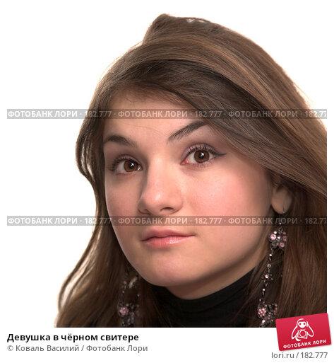 Девушка в чёрном свитере, фото № 182777, снято 2 ноября 2006 г. (c) Коваль Василий / Фотобанк Лори