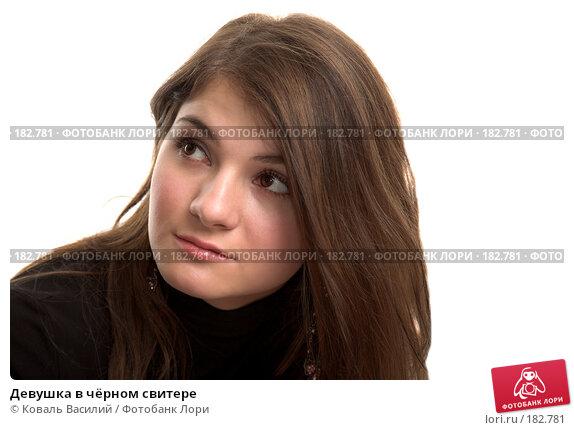 Девушка в чёрном свитере, фото № 182781, снято 2 ноября 2006 г. (c) Коваль Василий / Фотобанк Лори