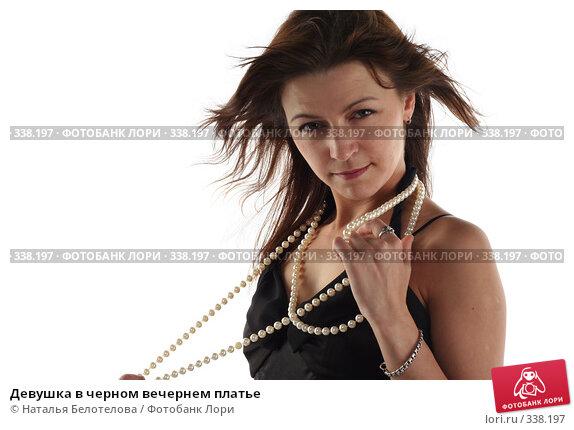 Купить «Девушка в черном вечернем платье», фото № 338197, снято 31 мая 2008 г. (c) Наталья Белотелова / Фотобанк Лори