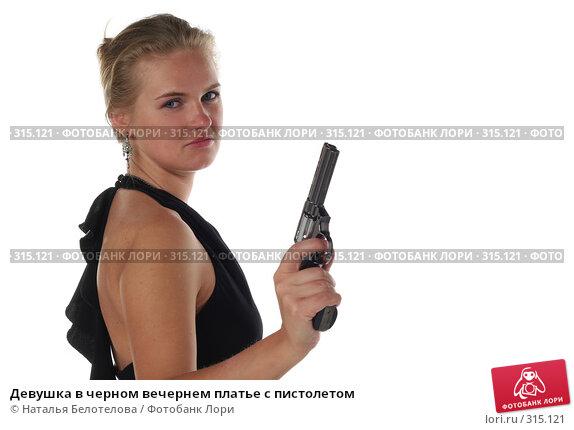Девушка в черном вечернем платье с пистолетом, фото № 315121, снято 1 июня 2008 г. (c) Наталья Белотелова / Фотобанк Лори