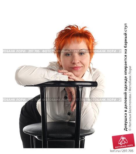 Девушка в деловой одежде опирается на барный стул, фото № 297705, снято 17 мая 2008 г. (c) Наталья Белотелова / Фотобанк Лори