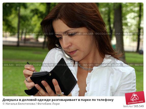 Девушка в деловой одежде разговаривает в парке по телефону, фото № 305549, снято 31 мая 2008 г. (c) Наталья Белотелова / Фотобанк Лори