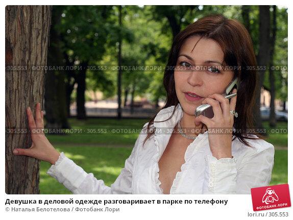 Купить «Девушка в деловой одежде разговаривает в парке по телефону», фото № 305553, снято 31 мая 2008 г. (c) Наталья Белотелова / Фотобанк Лори