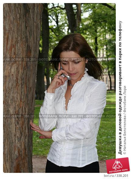 Девушка в деловой одежде разговаривает в парке по телефону, фото № 338201, снято 31 мая 2008 г. (c) Наталья Белотелова / Фотобанк Лори