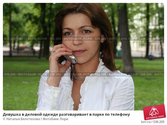 Девушка в деловой одежде разговаривает в парке по телефону, фото № 338205, снято 31 мая 2008 г. (c) Наталья Белотелова / Фотобанк Лори