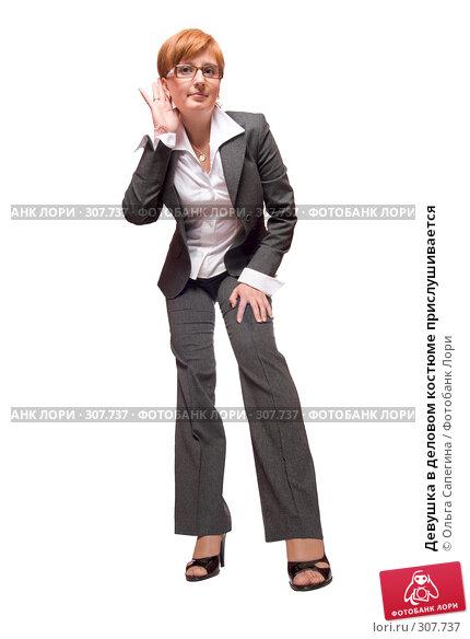 Девушка в деловом костюме прислушивается, фото № 307737, снято 18 мая 2008 г. (c) Ольга Сапегина / Фотобанк Лори