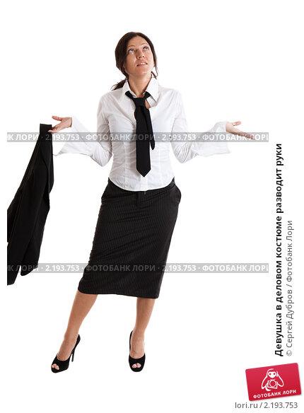Купить «Девушка в деловом костюме разводит руки», фото № 2193753, снято 15 августа 2010 г. (c) Сергей Дубров / Фотобанк Лори