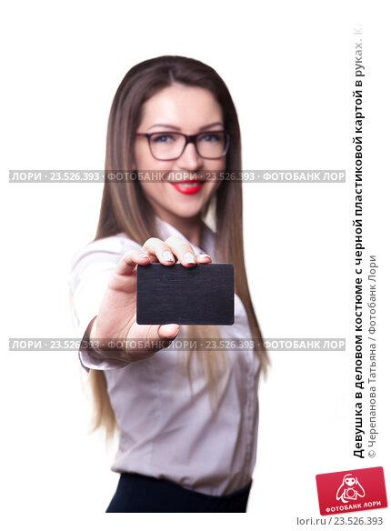 Девушка в деловом костюме с черной пластиковой картой в руках. Карта крупно. Стоковое фото, фотограф Черепанова Татьяна / Фотобанк Лори