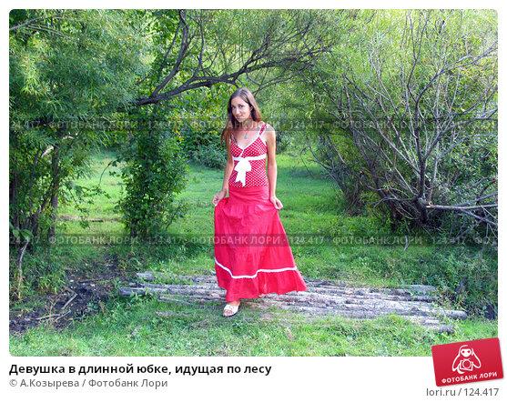 Девушка в длинной юбке, идущая по лесу, фото № 124417, снято 2 сентября 2007 г. (c) A.Козырева / Фотобанк Лори