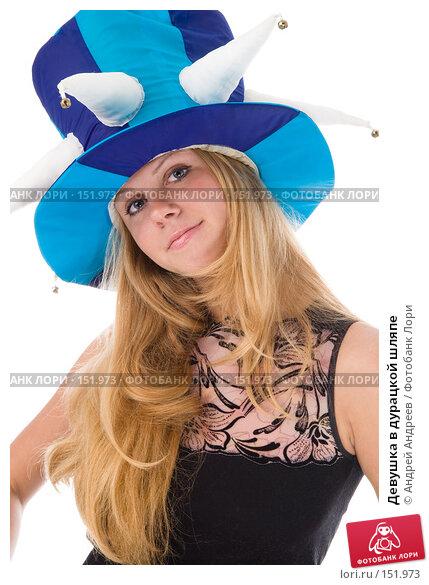 Купить «Девушка в дурацкой шляпе», фото № 151973, снято 4 августа 2007 г. (c) Андрей Андреев / Фотобанк Лори