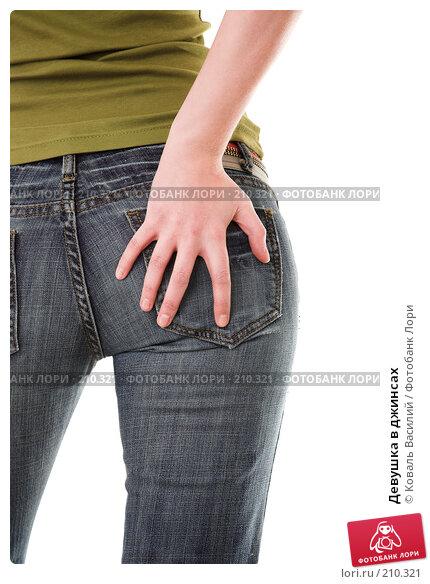 Девушка в джинсах, фото № 210321, снято 24 января 2008 г. (c) Коваль Василий / Фотобанк Лори