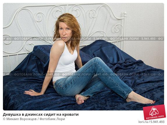 Купить «Девушка в джинсах сидит на кровати», фото № 5941493, снято 12 июня 2013 г. (c) Михаил Ворожцов / Фотобанк Лори