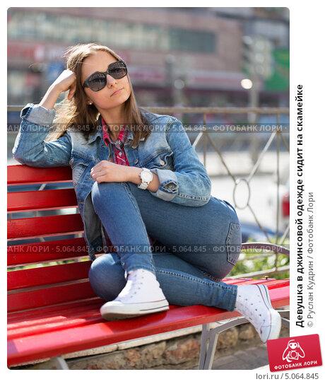 фотосессия девушки в джинсах