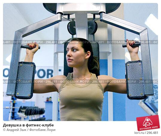 Девушка в фитнес-клубе, фото № 296481, снято 28 апреля 2007 г. (c) Андрей Зык / Фотобанк Лори