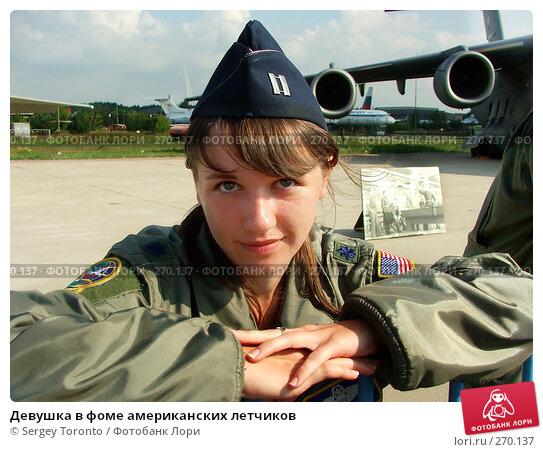 Девушка в фоме американских летчиков, фото № 270137, снято 14 февраля 2005 г. (c) Sergey Toronto / Фотобанк Лори