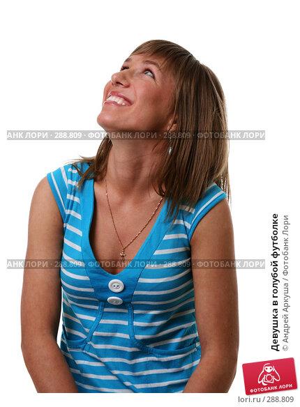 Девушка в голубой футболке, фото № 288809, снято 14 мая 2008 г. (c) Андрей Аркуша / Фотобанк Лори