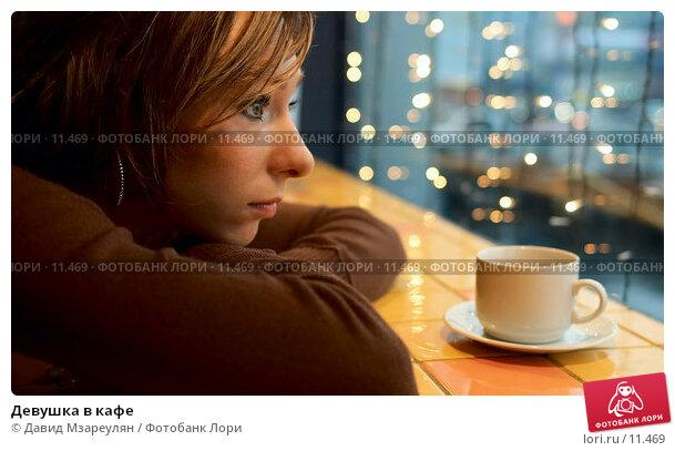 Девушка в кафе, фото № 11469, снято 21 октября 2006 г. (c) Давид Мзареулян / Фотобанк Лори