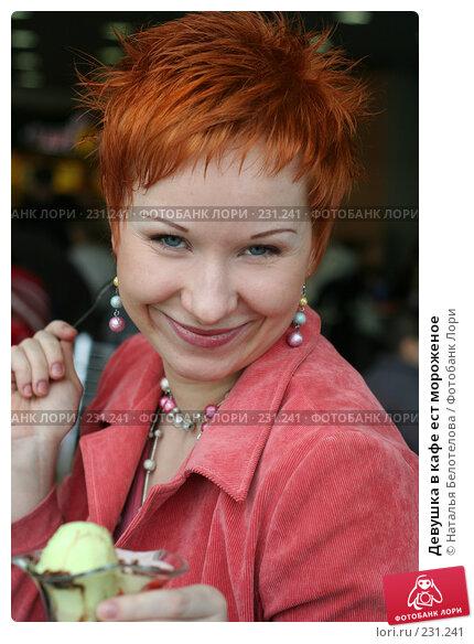 Купить «Девушка в кафе ест мороженое», фото № 231241, снято 23 марта 2008 г. (c) Наталья Белотелова / Фотобанк Лори
