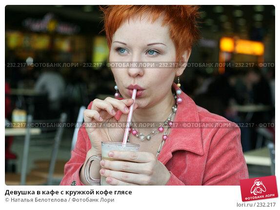 Девушка в кафе с кружкой кофе глясе, фото № 232217, снято 23 марта 2008 г. (c) Наталья Белотелова / Фотобанк Лори