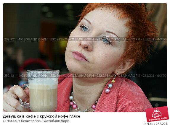 Купить «Девушка в кафе с кружкой кофе глясе», фото № 232221, снято 23 марта 2008 г. (c) Наталья Белотелова / Фотобанк Лори
