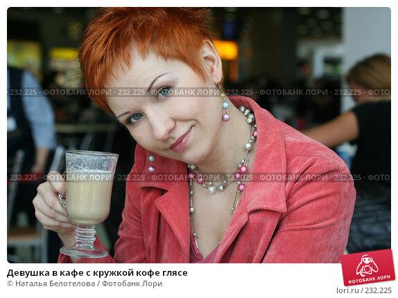 Девушка в кафе с кружкой кофе глясе, фото № 232225, снято 23 марта 2008 г. (c) Наталья Белотелова / Фотобанк Лори
