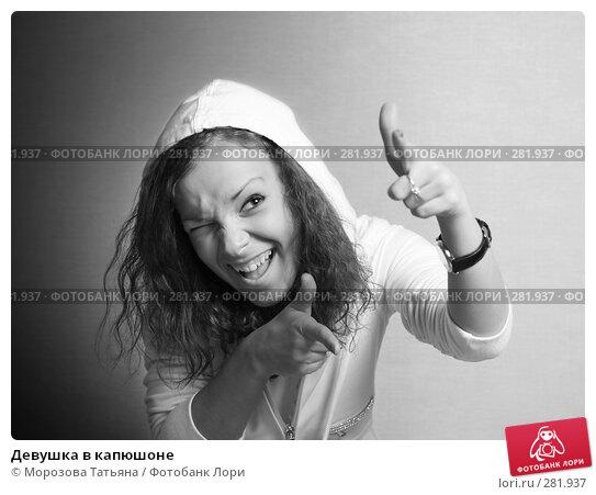 Купить «Девушка в капюшоне», фото № 281937, снято 1 мая 2007 г. (c) Морозова Татьяна / Фотобанк Лори