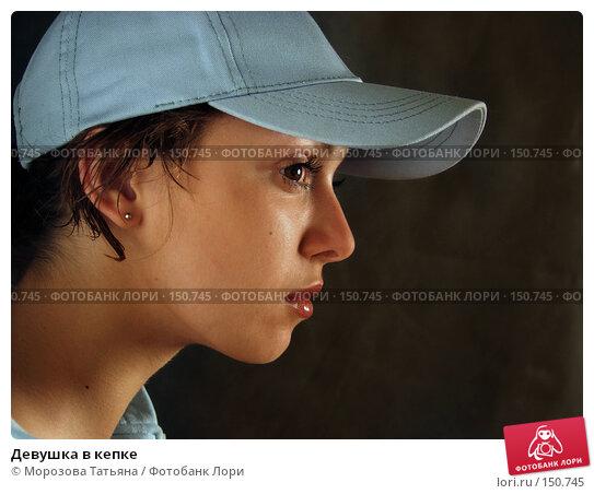 Девушка в кепке, фото № 150745, снято 17 июля 2003 г. (c) Морозова Татьяна / Фотобанк Лори