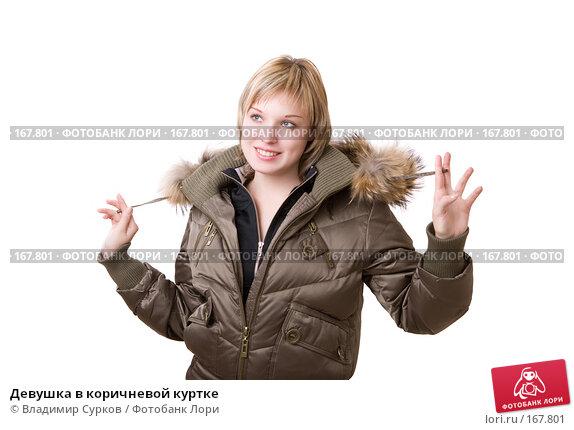Девушка в коричневой куртке, фото № 167801, снято 2 сентября 2007 г. (c) Владимир Сурков / Фотобанк Лори