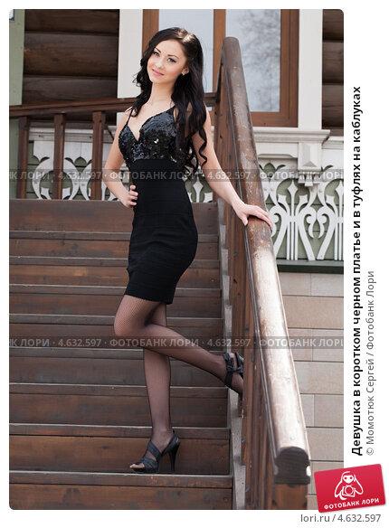 Девушка на каблуках в коротком платье фото 709-145