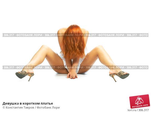 Купить «Девушка в коротком платье», фото № 306317, снято 29 июля 2007 г. (c) Константин Тавров / Фотобанк Лори
