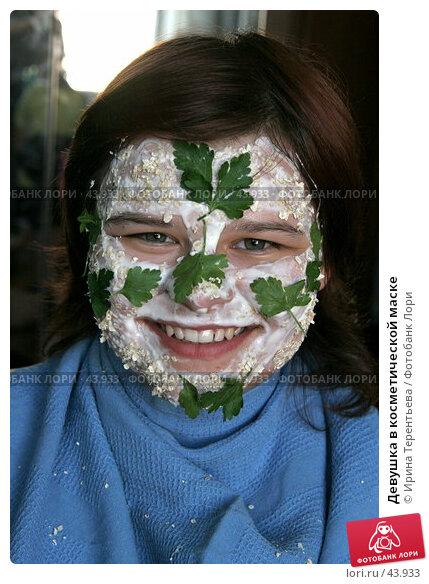 Девушка в косметической маске, эксклюзивное фото № 43933, снято 16 мая 2007 г. (c) Ирина Терентьева / Фотобанк Лори