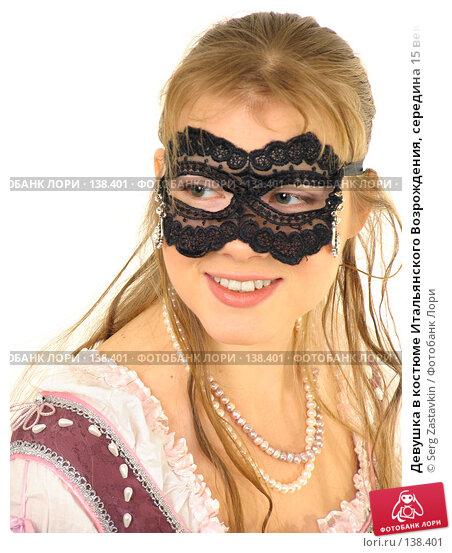 Купить «Девушка в костюме Итальянского Возрождения, середина 15 века», фото № 138401, снято 7 января 2006 г. (c) Serg Zastavkin / Фотобанк Лори