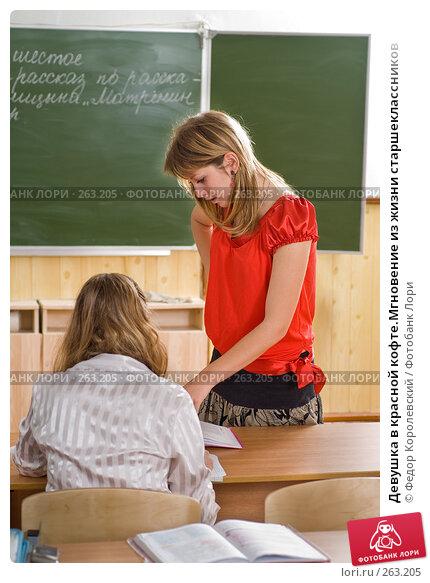 Девушка в красной кофте.Мгновение из жизни старшеклассников, фото № 263205, снято 26 апреля 2008 г. (c) Федор Королевский / Фотобанк Лори
