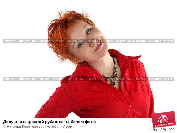 Купить «Девушка в красной рубашке на белом фоне», фото № 291009, снято 17 мая 2008 г. (c) Наталья Белотелова / Фотобанк Лори