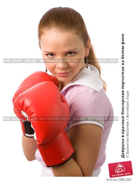 Девушка в красных боксерских перчатках на белом фоне, фото № 208293, снято 23 февраля 2008 г. (c) Валентин Мосичев / Фотобанк Лори