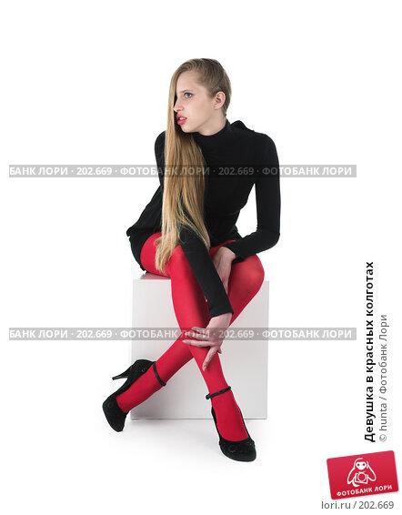 Девушка в красных колготах, фото № 202669, снято 27 ноября 2007 г. (c) hunta / Фотобанк Лори