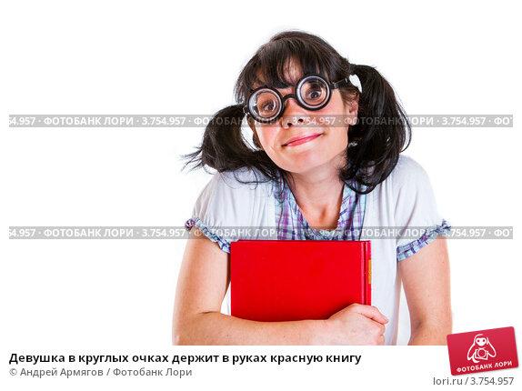 Купить «Девушка в круглых очках держит в руках красную книгу», фото № 3754957, снято 19 мая 2011 г. (c) Андрей Армягов / Фотобанк Лори