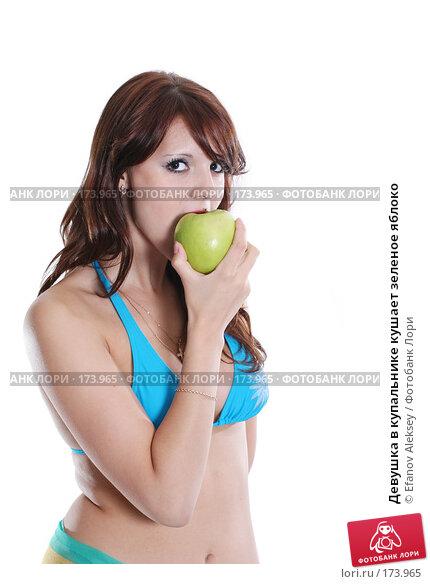 Девушка в купальнике кушает зеленое яблоко, фото № 173965, снято 11 июля 2007 г. (c) Efanov Aleksey / Фотобанк Лори