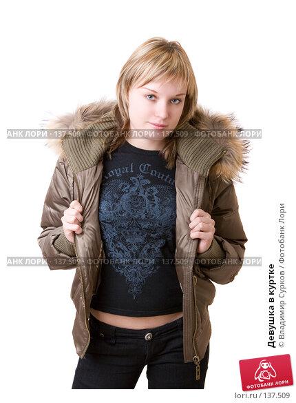 Девушка в куртке, фото № 137509, снято 2 сентября 2007 г. (c) Владимир Сурков / Фотобанк Лори