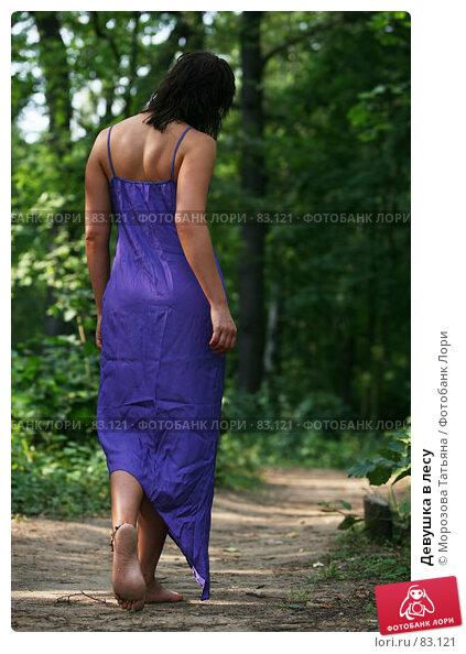 Девушка в лесу, фото № 83121, снято 22 августа 2007 г. (c) Морозова Татьяна / Фотобанк Лори