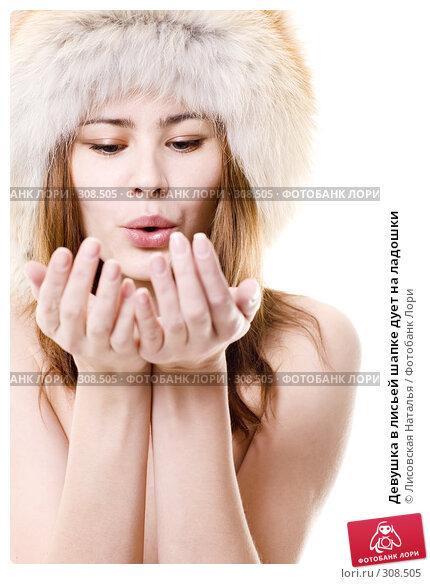 Девушка в лисьей шапке дует на ладошки, фото № 308505, снято 30 декабря 2007 г. (c) Лисовская Наталья / Фотобанк Лори
