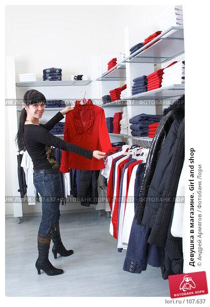 Девушка в магазине. Girl and shop, фото № 107637, снято 29 октября 2007 г. (c) Андрей Армягов / Фотобанк Лори